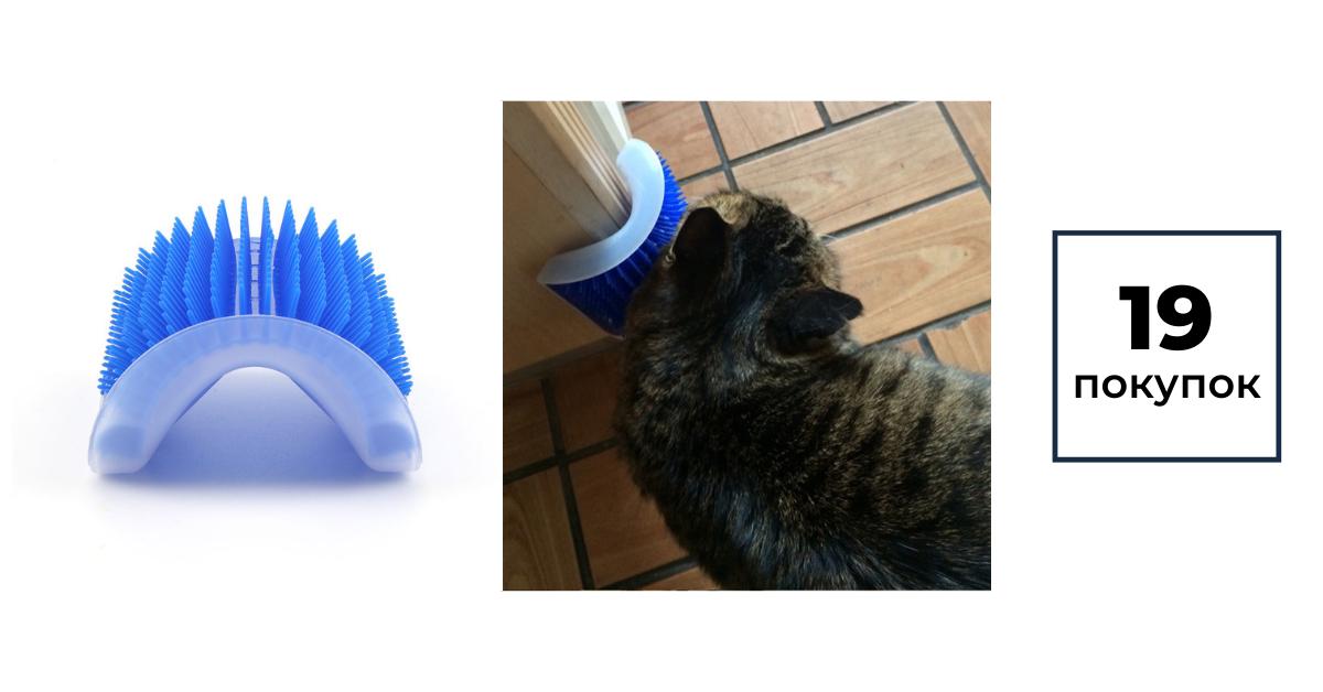Щётка для кота