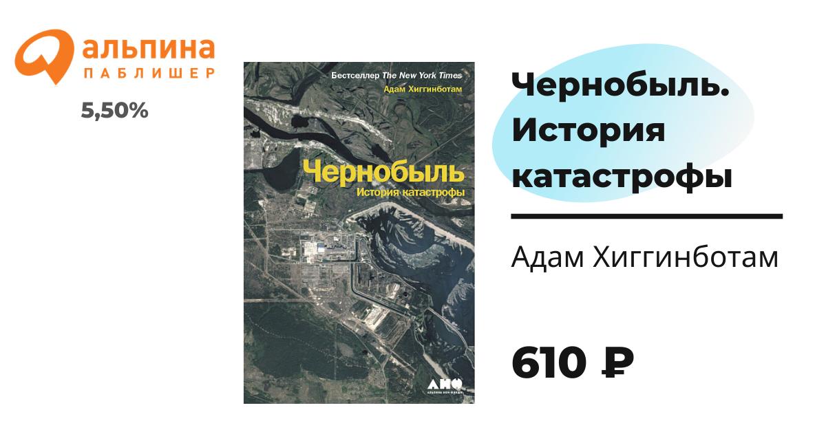 Чернобыль, А.Хиггинботам