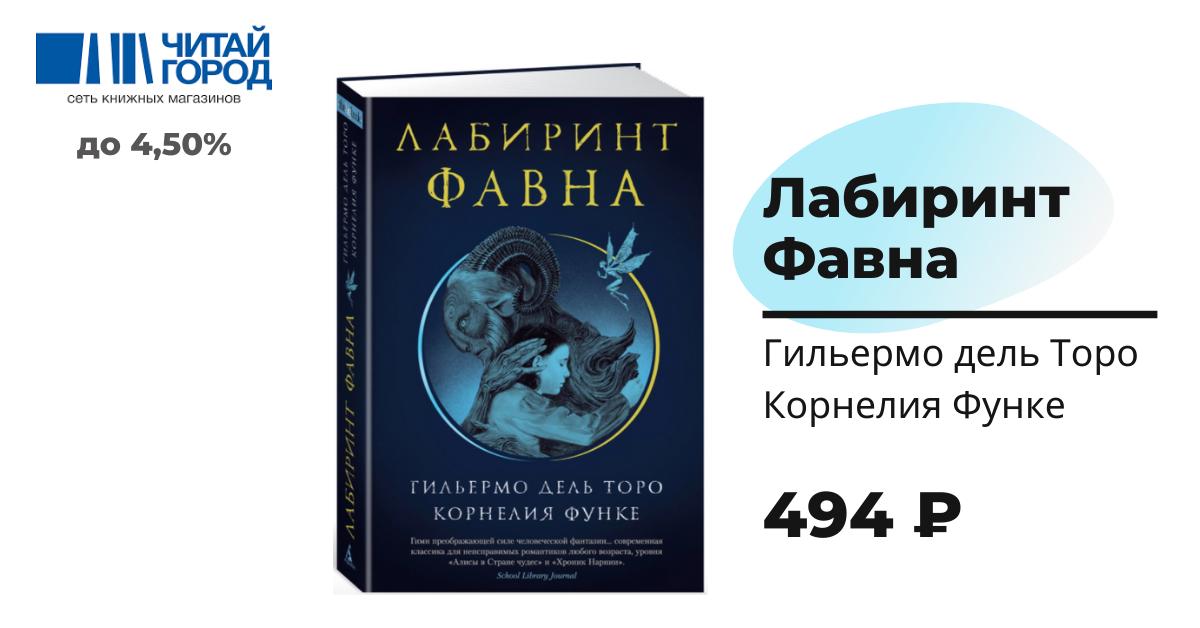 Лабиринт Фавна, Г. Торо и К.Функе