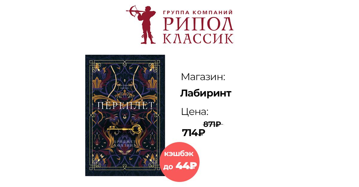 Новинки Рипол-Классик