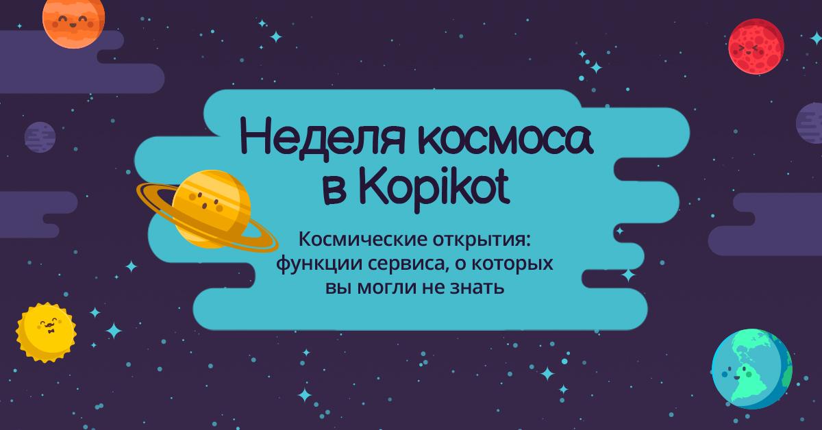 Функции Копикот.ру, о которых вы могли не знать